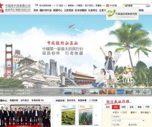 中國港中旅集團公司