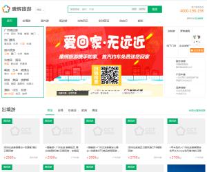 中国康辉旅游网